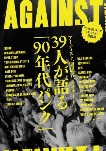 AGAINST 90年代パンク/ミクスチャー共闘篇