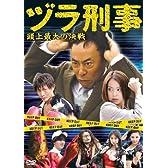 ヅラ刑事~頭上最大の決戦~ [DVD]