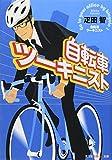 自転車ツーキニスト (知恵の森文庫)