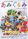 楽しいキャラが大集合!あみぐるみcollection〈VOL.6〉全国の作家98人の作品を一挙公開!!