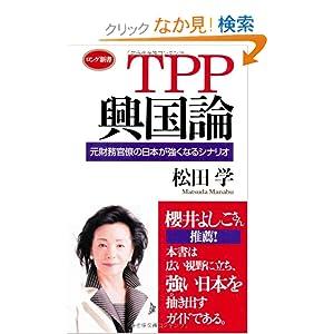 TPP興国論 (ロング新書)