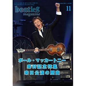 beatleg magazine 11月号 (vol.160)