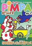 PIMPA [1] [DVD]