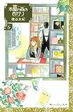 本屋の森のあかり(6) (KC KISS)