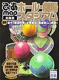 ぴあmapホール・劇場・スタジアム 全国版 〔2007〕 (ぴあMOOK)