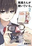 高橋さんが聞いている。2巻 (デジタル版ガンガンコミックスJOKER)