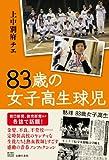 83歳の女子高生球児 (ゆうゆうBOOKS)