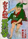 おきゃん同心羅夢 2 (SPコミックス)