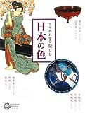 とりあわせを楽しむ日本の色 (コロナ・ブックス)