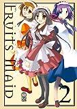ふるーつメイド : 2 (アクションコミックス)