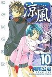 涼風(10) (少年マガジンコミックス)