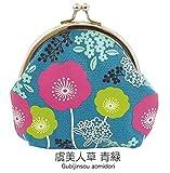 【京都くろちく】 がま口大 虞美人草青緑 イマドキシリーズ 和雑貨 小銭入れ