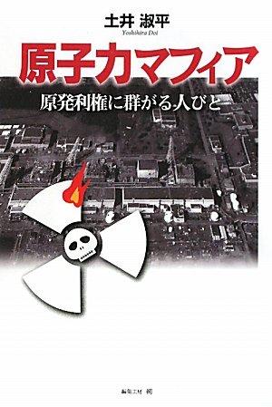 原子力マフィァ―原発利権に群がる人びと