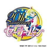 美少女戦士セーラームーン 20周年記念トリビュートアルバム「タイトル未定」