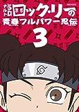 ナルトSD ロック・リーの青春フルパワー忍伝 3 [DVD]