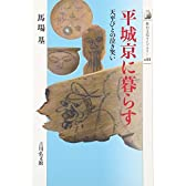 平城京に暮らす―天平びとの泣き笑い (歴史文化ライブラリー)
