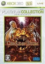 キングダムアンダーファイア:サークルオブドゥーム Xbox 360 プラチナコレクション