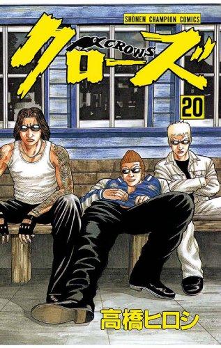 クローズ(20) (少年チャンピオン・コミックス)