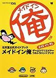 メイドイン俺―ゲームツクリエイターウルトラハンドブック (ワンダーライフスペシャル NINTENDO DS任天堂公式ガイドブック)