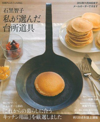 石黒智子 私が選んだ台所道具―厳選キッチン用品120点を誌上通販 (別冊PLUS1 LIVING)
