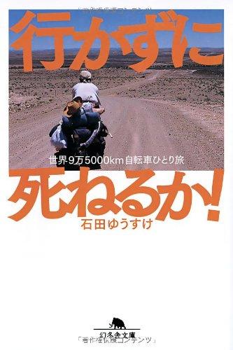 行かずに死ねるか!―世界9万5000km自転車ひとり旅 (幻冬舎文庫)