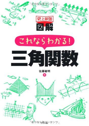 Amazon.co.jp:史上最強図解 これならわかる! 三角関数