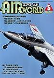 AIR WORLD (エア ワールド) 2012年 05月号