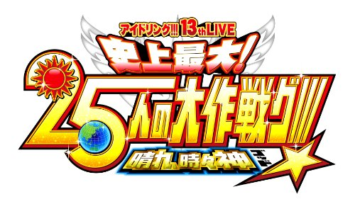 (仮) アイドリング!!! 13th LIVE 史上最大!25人の大作戦グ!!! 晴れ、時々神 [Blu-ray]