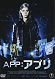 APP アプリ [DVD]