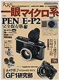 大人の一眼マイクロ系—新型ペンデジE-P2のすべて&カメラ男子のGF1研究 (Town Mook)