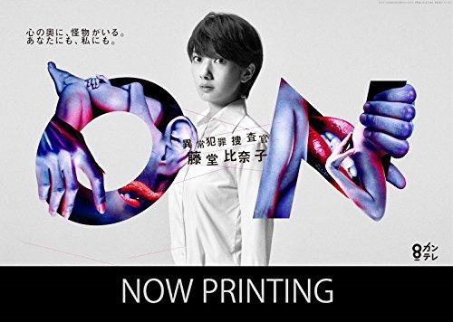 ON 異常犯罪捜査官 藤堂比奈子 ブルーレイBOX [Blu-ray]