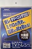 東レインターナショナル TVトレシー クリーニングクロス Mサイズ ZK2540-TVTI