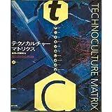 テクノカルチャー・マトリクス (ICC BOOKS)
