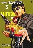 今日からヒットマン(27) (ニチブンコミックス)