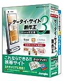 ケータイサイト制作王3 Vista対応版 ガイドブック付き