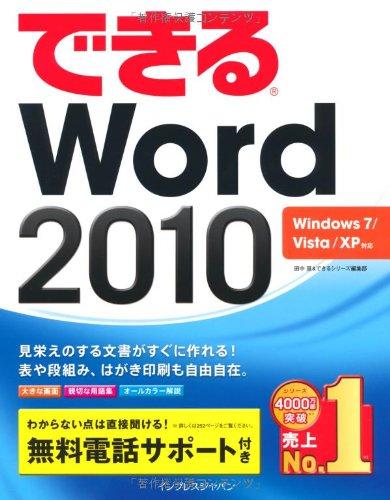 �Ǥ���Word 2010 Windows 7/Vista/XP�б�