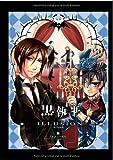 Kuroshitsuji Artbook: Fanbook