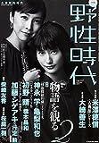 小説 野性時代 第147号 (KADOKAWA文芸MOOK 149)