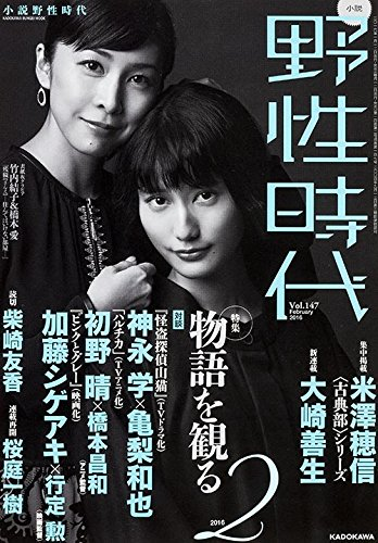 小説 野性時代 第147号 (カドカワ文芸ムック)