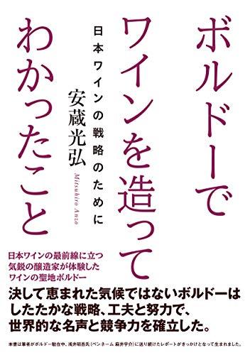 ネタリスト(2018/11/15 13:00)ボジョレーに代わって「日本ワイン」がブームになった意外な事情