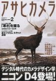 アサヒカメラ 2012年 02月号 [雑誌]