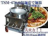 三省堂刀削麺茹で麺器(刀削麺釜)(640mm鍋使用)