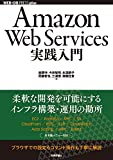 Amazon Web Services実践入門 (WEB+DB PRESS plus) -
