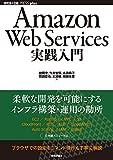 Amazon Web Services���H��� (WEB+DB PRESS plus)