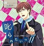 憧れのシチュエーションCD vol.1 叱られたいっ (CV.森田成一)