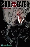 ソウルイーター(22) (ガンガンコミックス)