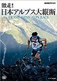 NHKスペシャル 激走! 日本アルプス大縦断 ~トランスジャパン・アルプス・レース~ [DVD] ランキングお取り寄せ