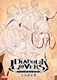 Amazon.co.jpDIABOLIK LOVERS 公式設定集 (B's-LOG COLLECTION)
