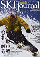SKI journal (スキー ジャーナル) 2013年 02月号 [雑誌]