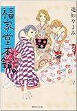 福家堂本舗 7 (集英社文庫―コミック版) (集英社文庫 ゆ 9-7)